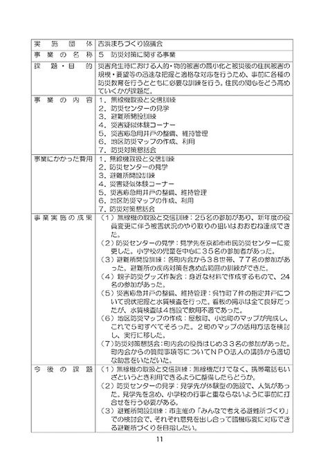 11令和元年度吉浜まち協 成果報告書 20200519-11.jpg