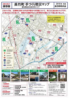 防災マップ2018呉竹町完成ol - コピー.jpg