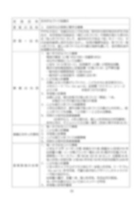 05令和元年度吉浜まち協 成果報告書 20200519-05.jpg