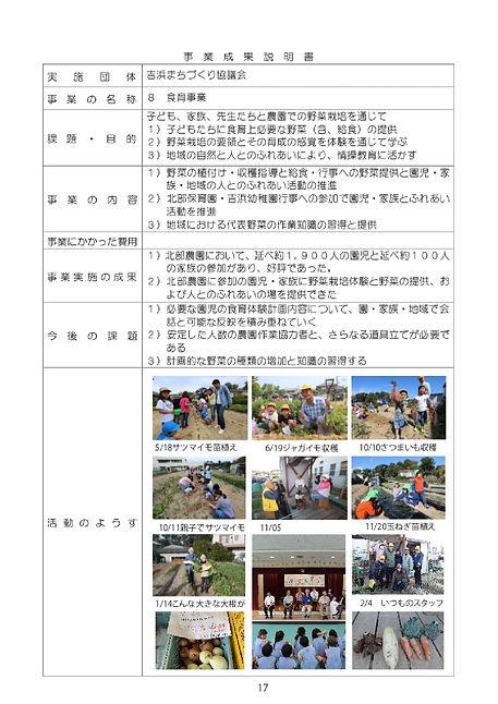 令17和元年度吉浜まち協 成果報告書 20200519-17.jpg
