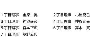 呉竹町理事2020.jpg