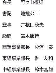 呉竹町役員2020A.jpg