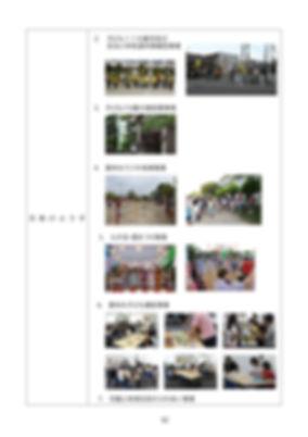 02令和元年度吉浜まち協 成果報告書 20200519-02.jpg
