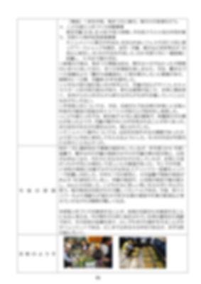 06令和元年度吉浜まち協 成果報告書 20200519-06.jpg