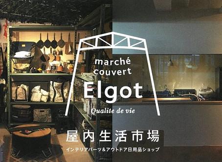 屋内生活市場[Elgot]にてAROMA VITA+商品販売開始
