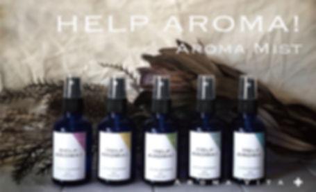 HELP AROMA 消臭・除菌・抗菌 アロマ ミスト