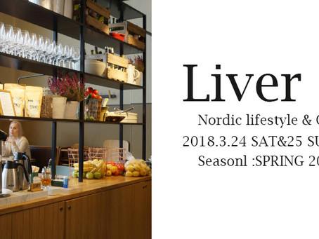 3/24&25日Liver - Nordic lifestyle & Craft -に出店します!