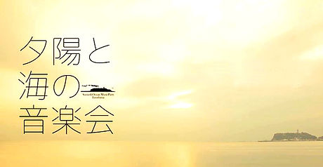 ■ Freedom Sunset夕日と海の音楽会