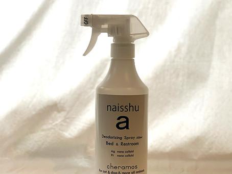 *除菌・抗菌対策にnaisshu-a詰替用お試し下さい!