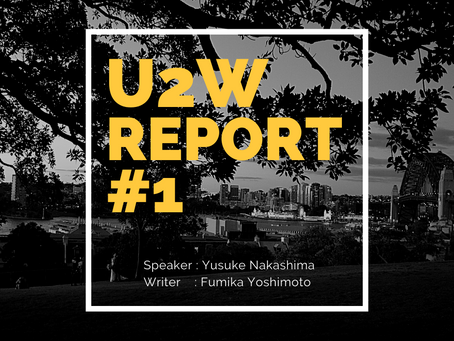 U2W #1 レポート