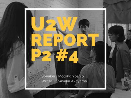 U2W Part2 #4