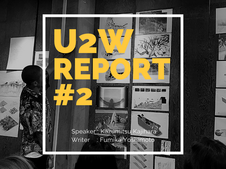 U2W #2 レポート