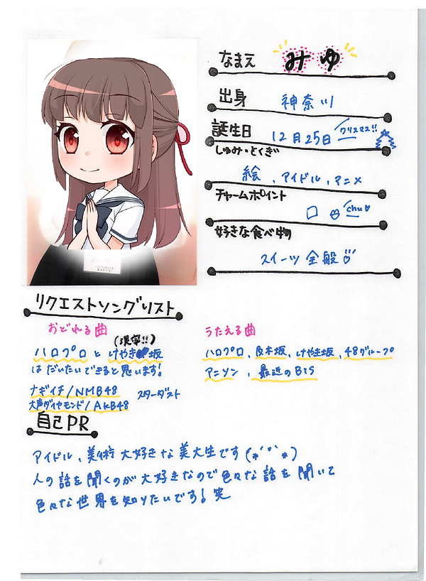 みゆ(顔隠し).png