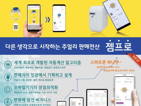 귀금속경제신문 473호 광고