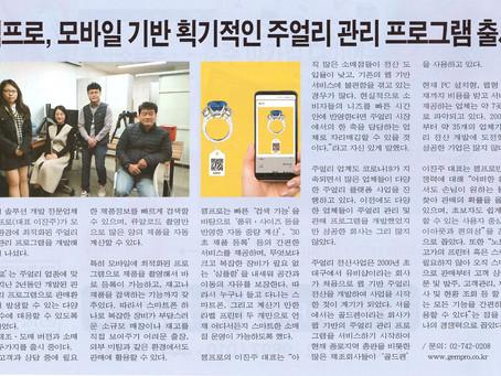 귀금속 경제신문 473호 기사