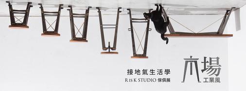 市場工業風 接地氣生活學 RisK 家具展