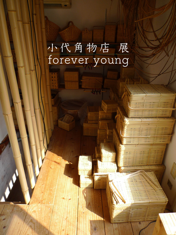 小代角物店 展 forever young