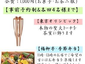 6/27㈰ 在釜【東京オリンピック】