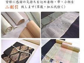 2/19㈮~2/23㈷紬・織着物・帯の展示会をします