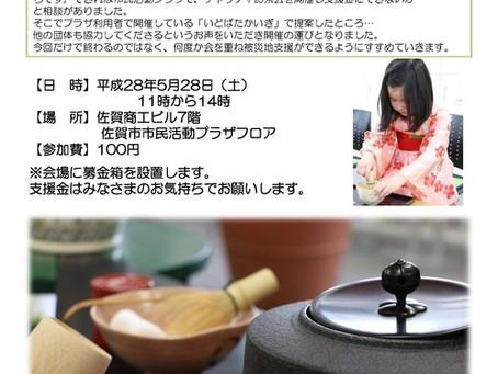 5月 イベントお茶会