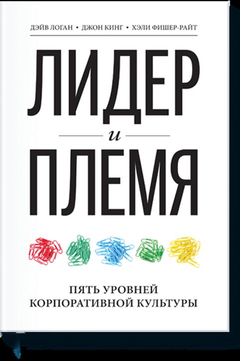 Лидер и племя. Прорывная книга, для создания сильной корпоративной культуры