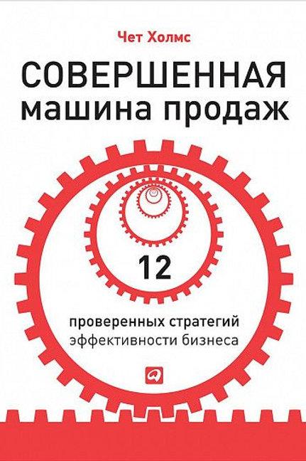 Совершенная машина продаж продажи маркетинг бизнес книга книги Баку