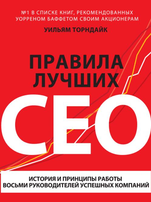 Правила лучших CEO управление менеджмент HR проектами Баку
