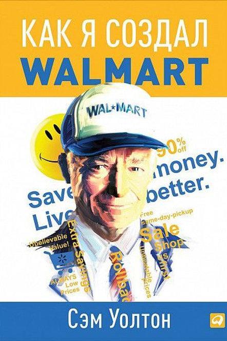 Walmart. Учебник по ведению и организации оптовой и розничной торговли