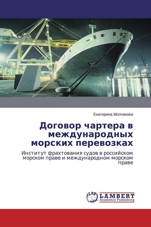 Договор чартера в международных морских перевозках