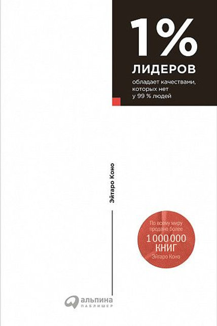 1% лидеров обладает качествами менеджмент бизнес книги Баку