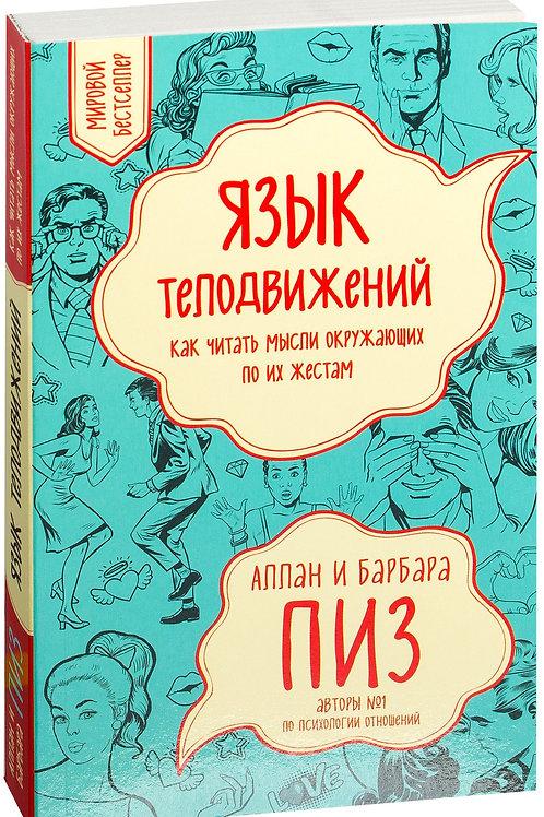 Язык телодвижений бизнес книги Баку менеджмент продажи