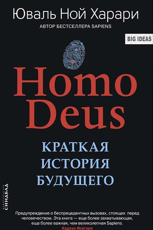 Homo Deus. Бизнес предсказания. Идеи