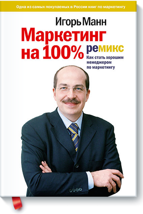 Маркетинг на 100% ремикс бизнес книги Баку