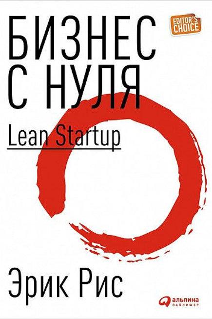 Бизнес с нуля. Lean startup