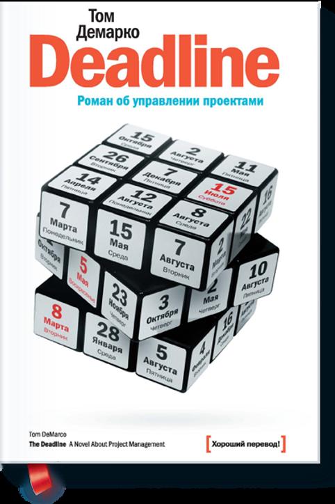 Deadline. Cамая известная и необычная книга по управлению проектами