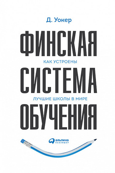 Финская система обучения образования книги Баку