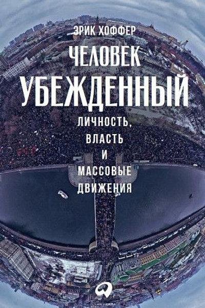 Человек убеждённый психология управление менеджмент книги Баку