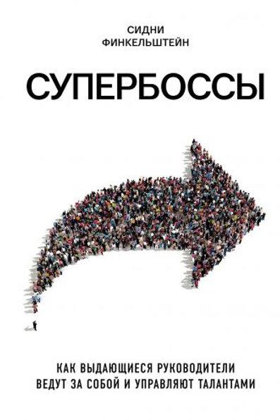 Супербоссы бизнес менеджмент книги Баку