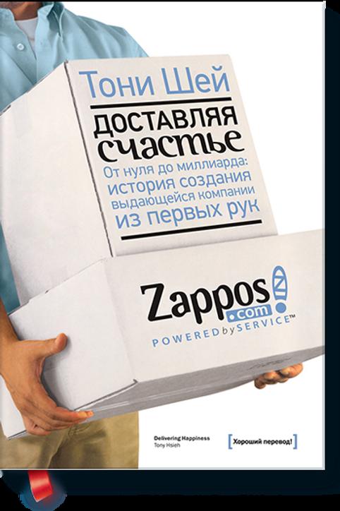 Доставляя счастье. Сенсационная книга получившая премию «Лучшая бизнес-книга'10»