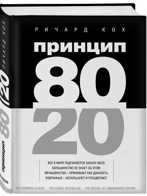 80/20 принцип закон Парето бизнес книги менеджмент Баку