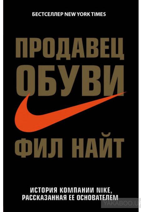 Продавец обуви книги Баку история Nike