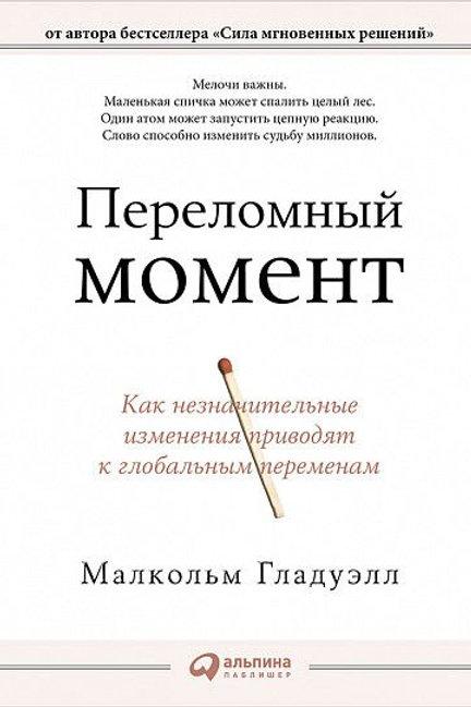 Переломный момент управление менеджмент политика книги Баку