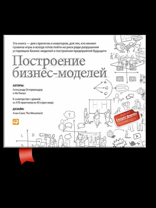 Построение бизнес моделей проектный менеджмент управление проектами Баку project management Baku
