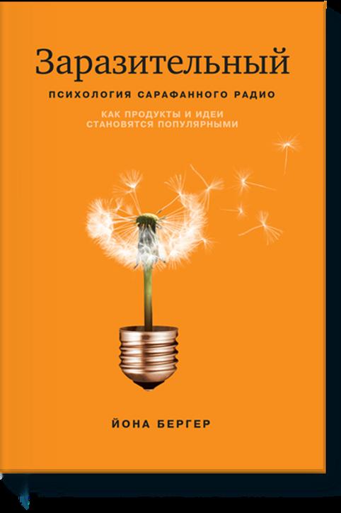 Заразительный маркетинг бизнес книги Баку