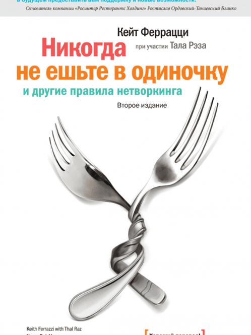Никогда не ешьте в одиночку. №1 на The New York Times по нетворкингу