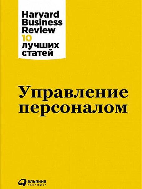 Управление персоналом / Harvard Business Review