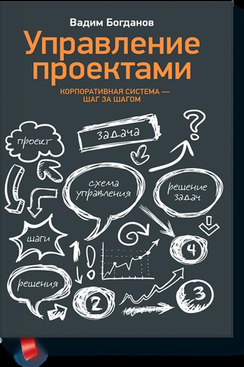 Управление проектами. Лоцман в море проектного управления