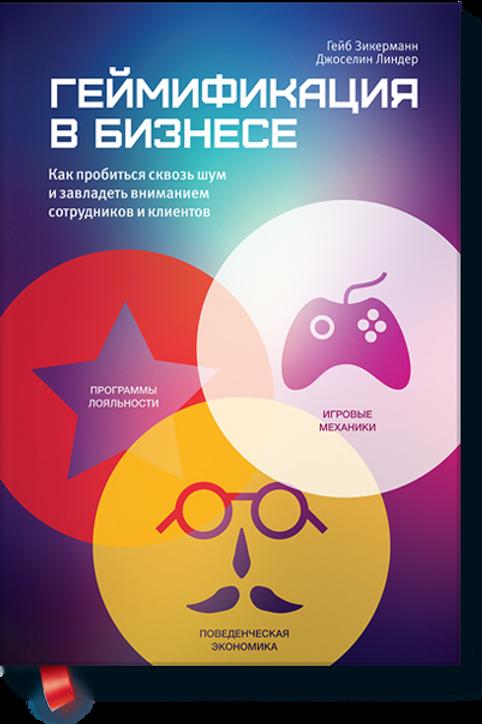 Геймификация в бизнесе бизнес менеджмент книги Баку
