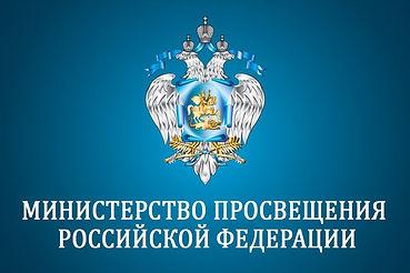 Министерство Просвешения РФ