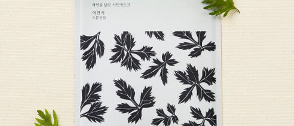 Hanyul, Baby Mugwort Sheet Mask 24ml x 5EA (no case)